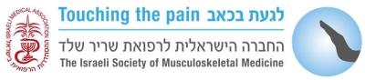 החברה הישראלית לרפואת שריר שלד