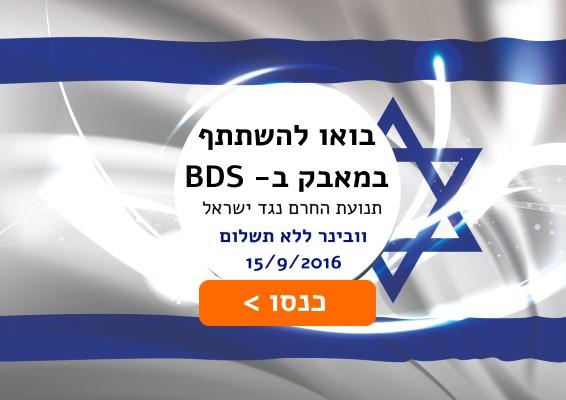 וובינר תמיכה במאבק נגד BDS
