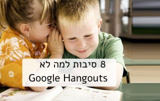 למה Google Hangouts לא טוב לוובינר