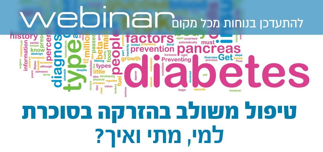 טיפול משולב בהזרקה בסוכרת. למי, מתי ואיך?