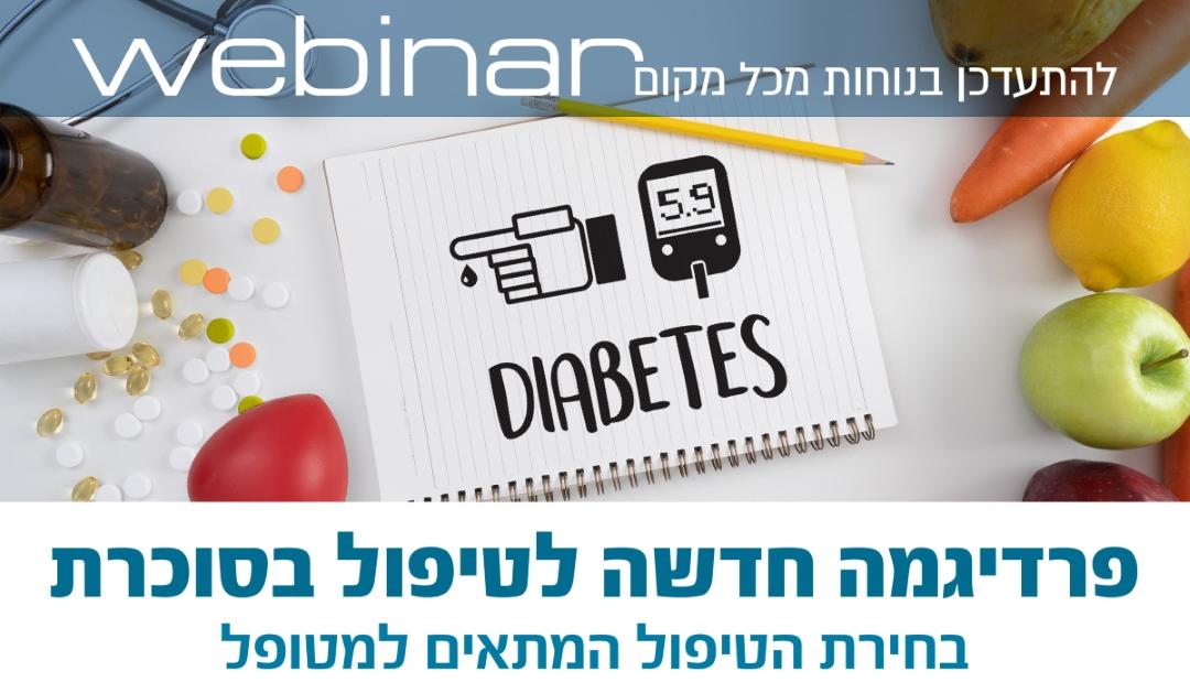 פרדיגמה חדשה לטיפול בסוכרת