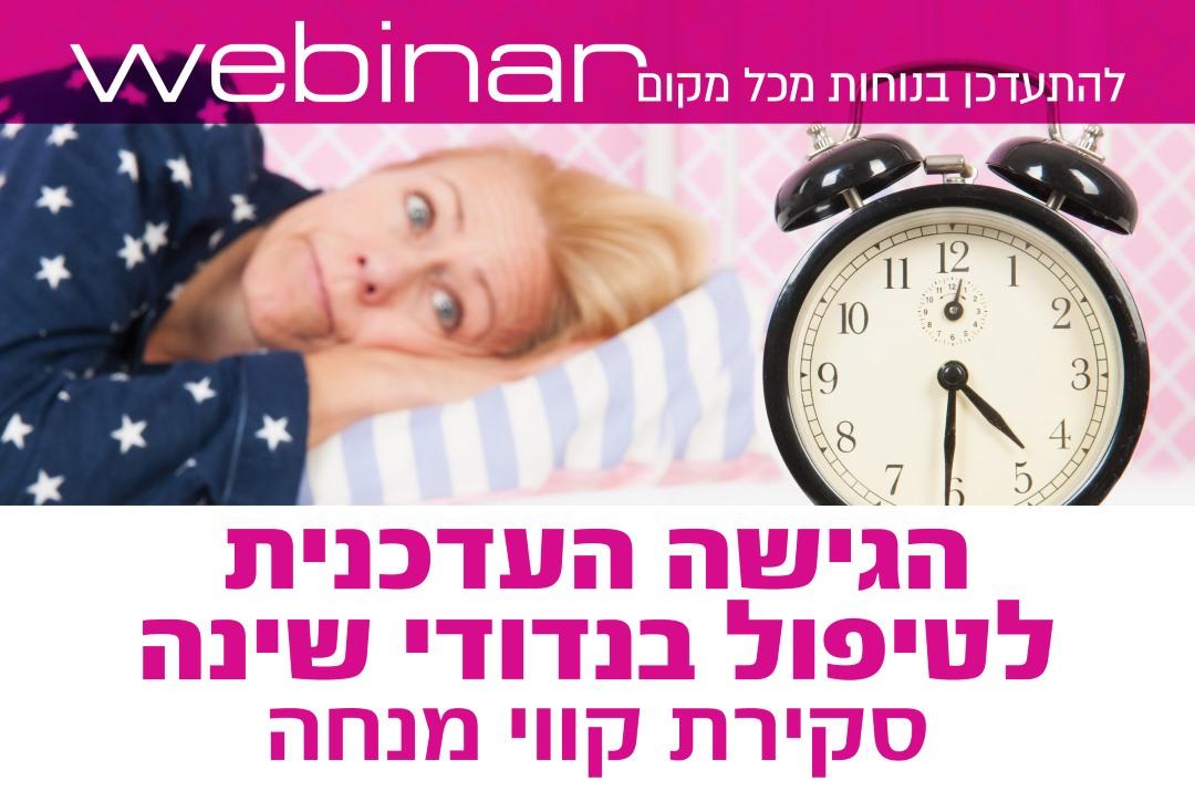הגישה העדכנית לטיפול בנדודי שינה סקירת קווי מנחה