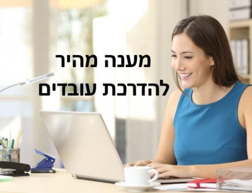 הדרכה בחברות עסקיות כדי לתת מענה מהיר לצורכי הדרכה