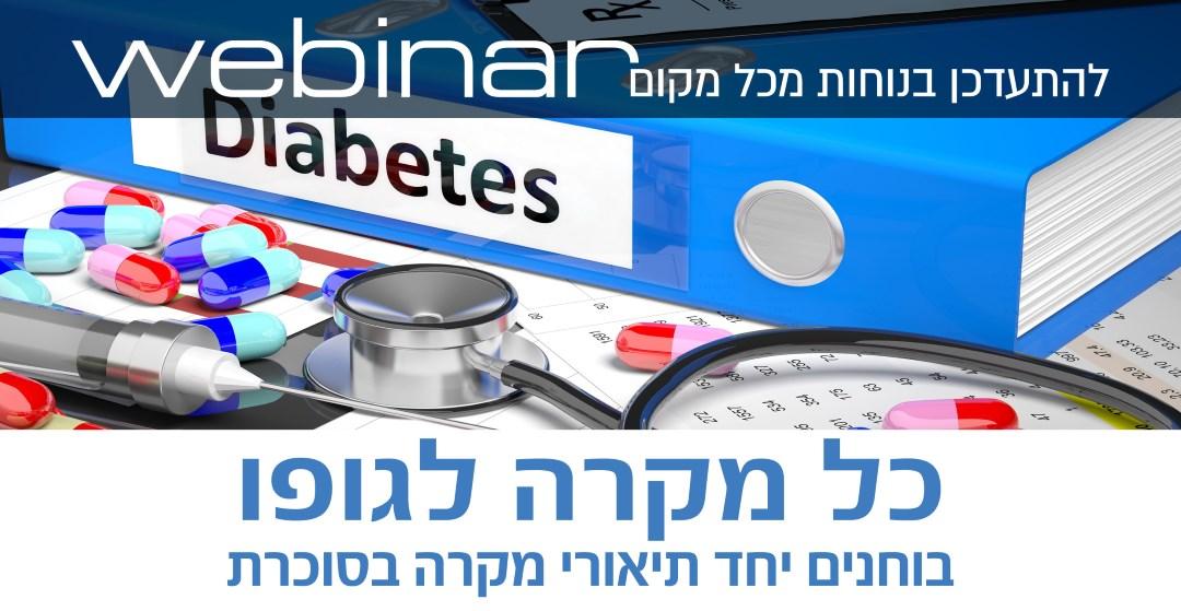 כל מקרה לגופו, בוחנים יחד תיאורי מקרה בסוכרת