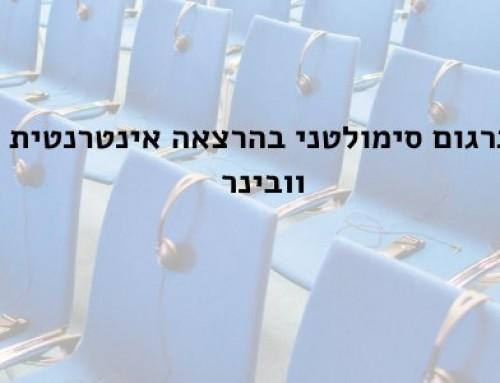 תרגום סימולטני בכנסים באינטרנט – יש פתרון