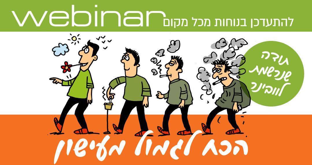 הכח לגמול מעישון