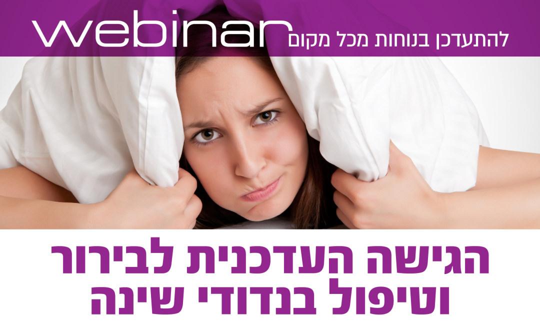 הגישה העדכנית לבירור וטיפול בנדודי שינה