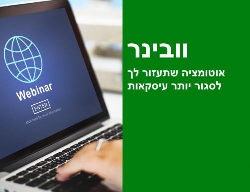 וובינר – אוטומציה שתעזור לך לסגור יותר עסקאות
