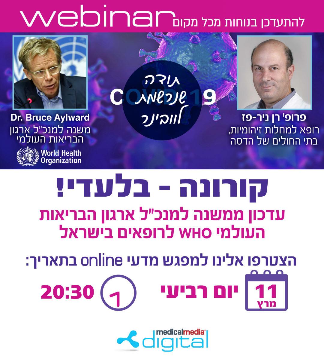 קורונה - בלעדי! עדכון ממשנה למנכ״ל ארגון הבריאות העולמי WHO לרופאים בישראל
