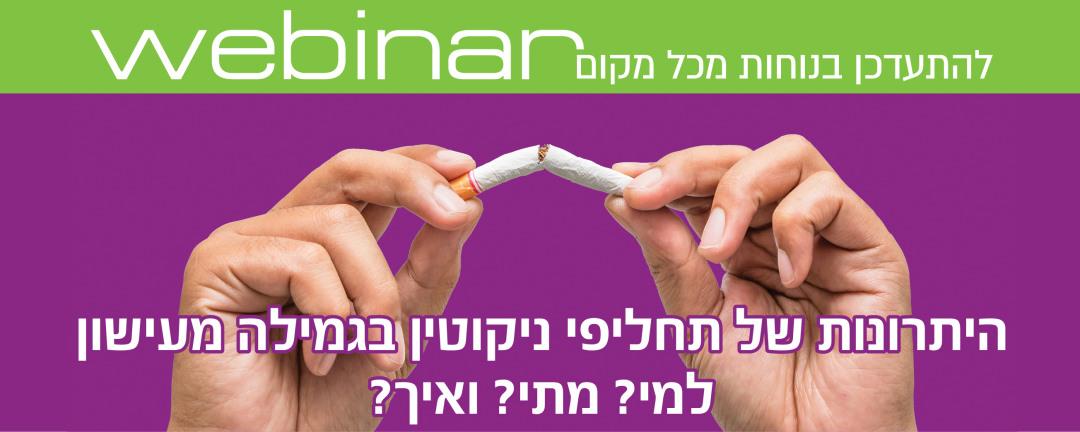 היתרונות של תחליפי ניקוטין בגמילה מעישון. למי? מתי? ואיך?